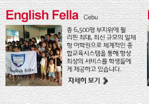 english fella 어학원